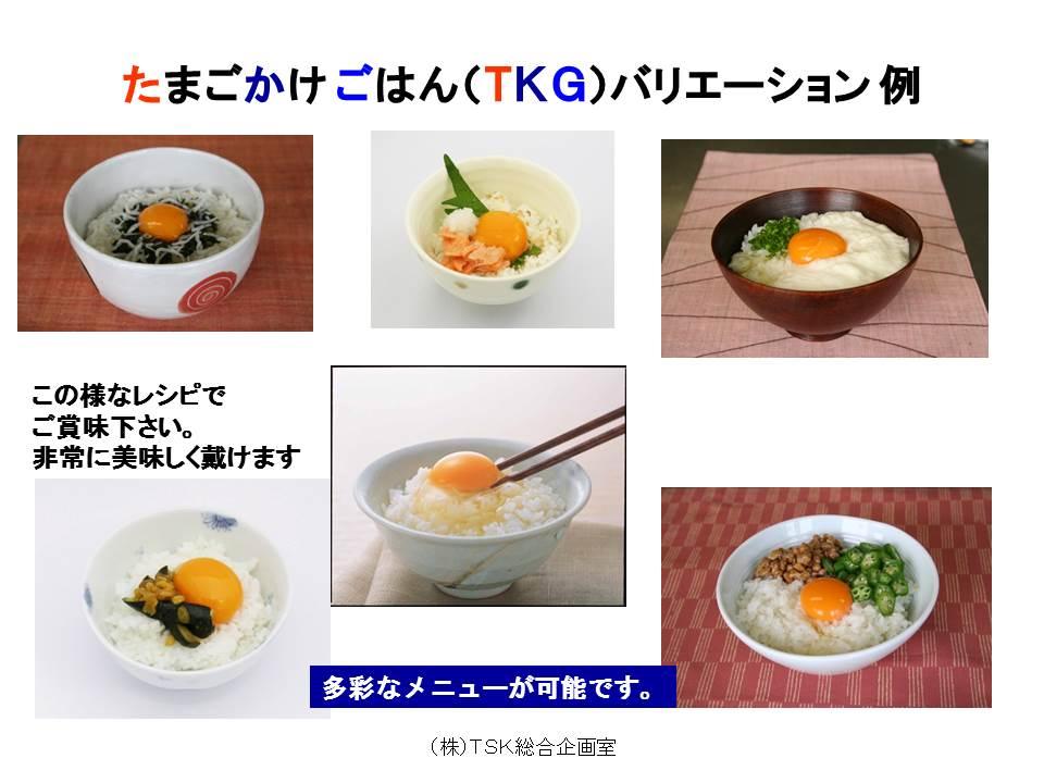 卵かけごはん用卵画像1