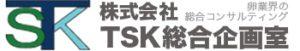 株式会社TSK総合企画室
