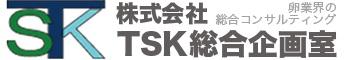卵業界コンサルティングの株式会社TSK総合企画室