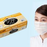 お肌にやさしいつけ心地「Asahiの使い捨てマスク」特別価格でご提供!!
